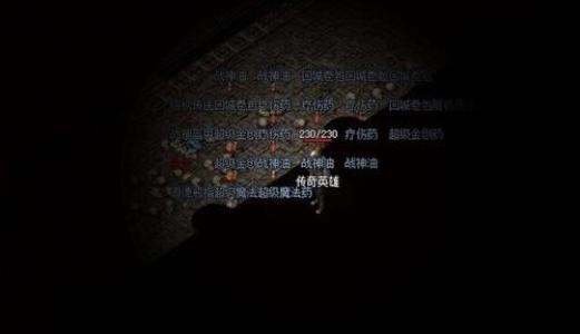 地下城私服下载,《三分钟带你看职业》14:黑暗武士